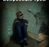 Виталий Вавикин «Нейронный трип»