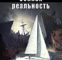 Виталий Вавикин «Сонная реальность»