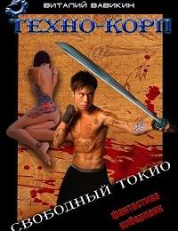 Виталий Вавикин «Техно-Корп. Свободный Токио»