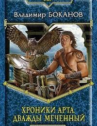 Владимир Боканов «Хроники Арта. Дважды Меченный»
