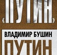 Владимир Бушин «Путин. Толпа у трона»