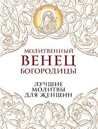 Владимир Измайлов «Молитвенный венец Богородицы. Лучшие молитвы для женщин»