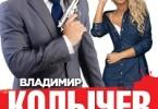 Владимир Колычев «Отпетые любовники»