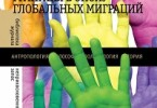 Владимир Малахов «Культурные различия и политические границы в эпоху глобальных миграций»