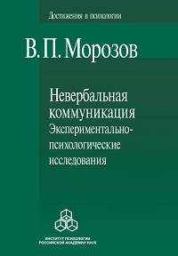 Владимир Морозов «Невербальная коммуникация. Экспериментально-психологические исследования»