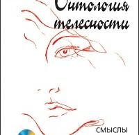Владимир Никитин «Онтология телесности. Смыслы, парадоксы, абсурд»