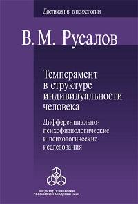 Владимир Русалов «Темперамент в структуре индивидуальности человека. Дифференциально-психофизиологические и психологические исследования»