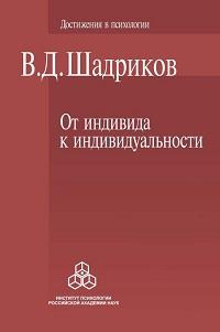 Владимир Шадриков «От индивида к индивидуальности»