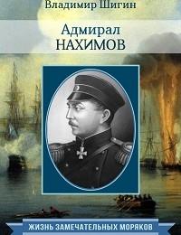 Владимир Шигин «Адмирал Нахимов»