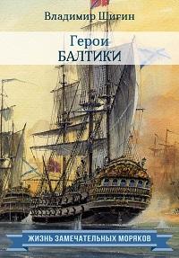 Владимир Шигин «Герои Балтики»