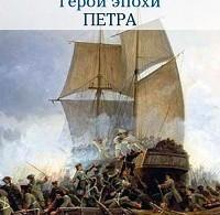 Владимир Шигин «Герои эпохи Петра»