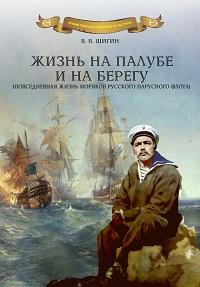 Владимир Шигин «Жизнь на палубе и на берегу»