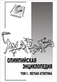 Владимир Свиньин «Олимпийская энциклопедия. Том 1. Легкая атлетика»