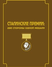Владимир Свиньин, Константин Осеев «Сталинские премии. Две стороны одной медали»