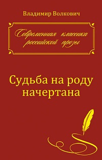 Владимир Волкович «Судьба на роду начертана»