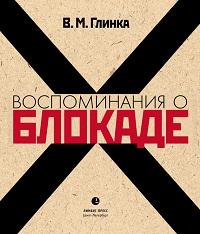Владислав Глинка «Воспоминания о блокаде»
