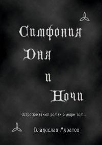 Владислав Муратов «Симфония дня и ночи»