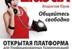 Владислав Юров «ELASTIX – общайтесь свободно»