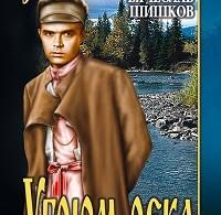 Вячеслав Шишков «Угрюм-река. Книга 2»