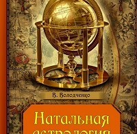 Вячеслав Володченко «Натальная астрология»