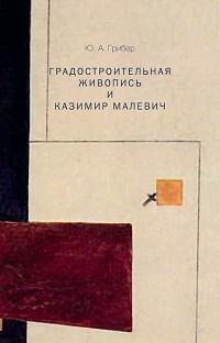 Юлия Грибер «Градостроительная живопись и Казимир Малевич»