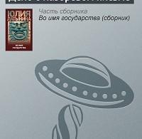 Юлия Латынина «Дело о лазоревом письме»
