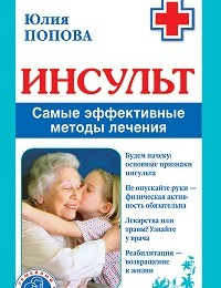Юлия Попова «Инсульт. Самые эффективные методы лечения»