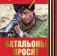 Юрий Бондарев «Батальоны просят огня. Горячий снег (сборник)»