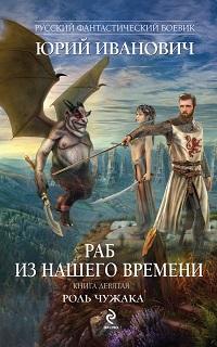 Юрий Иванович «Роль чужака»