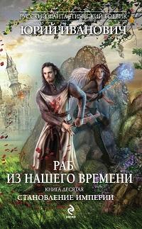 Юрий Иванович «Становление Империи»