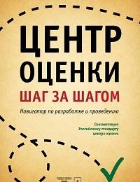 Юрий Михеев, Нина Рыжова «Центр оценки. Шаг за шагом. Навигатор по разработке и проведению»