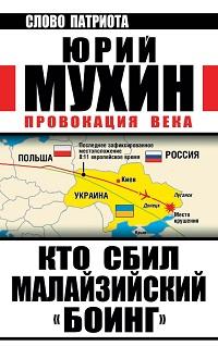 Юрий Мухин «Кто сбил малайзийский «Боинг». Провокация века»