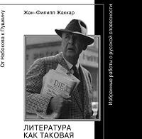 Жан-Филипп Жаккар «Литература как таковая. От Набокова к Пушкину. Избранные работы о русской словесности»