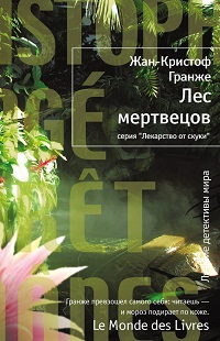 Жан-Кристоф Гранже «Лес мертвецов»