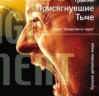 Жан-Кристоф Гранже «Присягнувшие Тьме»
