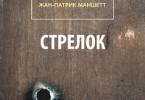 Жан-Патрик Маншетт «Стрелок (сборник)»