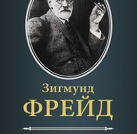 Зигмунд Фрейд «Таинство девственности (сборник)»