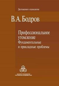 Вячеслав Бодров «Профессиональное утомление: фундаментальные и прикладные проблемы»