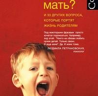Екатерина Кронгауз «Я плохая мать? И 33 других вопроса, которые портят жизнь родителям»
