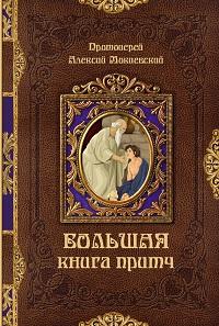 протоиерей Алексей Мокиевский «Большая книга притч»