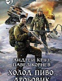 Андрей Круз, Павел Корнев «Холод, пиво, дробовик»