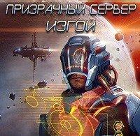 Андрей Ливадный «Призрачный Сервер. Изгой»