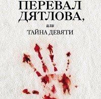 Анна Матвеева «Перевал Дятлова, или Тайна девяти»