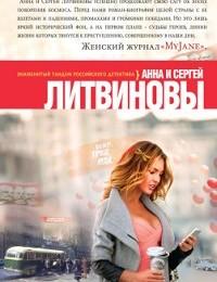 Анна и Сергей Литвиновы «Бойтесь данайцев, дары приносящих»