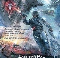 Дмитрий Рус «Комэск-13. Книга 1. Кадет»