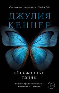 Джулия Кеннер «Обнаженные тайны. Он знает про нее почти все… кроме самого главного»