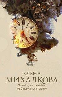 Елена Михалкова «Черный пудель, рыжий кот, или Свадьба с препятствиями»