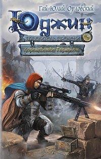 Гай Орловский «Королевство Гаргалот»
