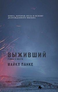 Майкл Панке «Выживший: роман о мести»