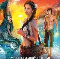 Милена Завойчинская «Боевая практика книгоходцев»